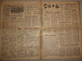 宝鸡市报(1958年 第225期)大跃进宝鸡烟草厂,宝鸡市妇女工作跃进目标等内容