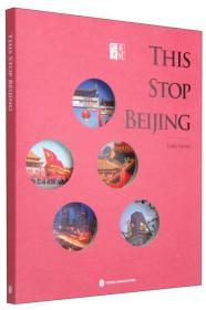 這一站,北京