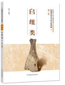 殷墟甲骨文书体分类萃编(第二卷):师组类