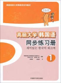 高丽大学韩国语(1)(同步练习册)/韩国高丽大学韩国语系列教材