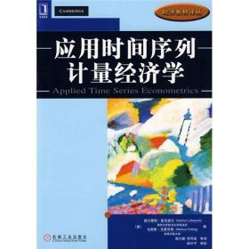 应用时间序列计量经济学 (德)鲁克波尔,(德)克莱茨希,易行健 ,机械工业出版社