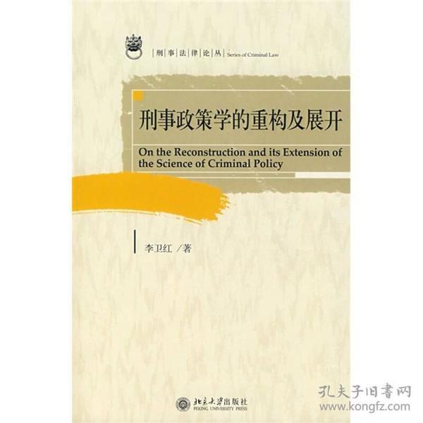 刑事政策学的重构及展开