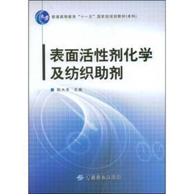 高职  表面活性剂化学及纺织助剂 陆大年