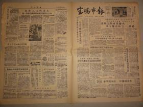 宝鸡市报(1958年 第224期)消灭五害、疲劳捕雀战等内容