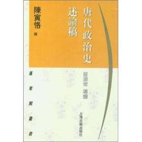 唐代政治史述论稿