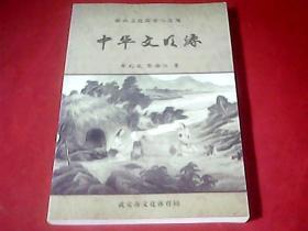 磁山文化探索与发现:中华文明源(作者签赠)