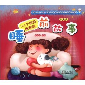 100个妈妈推荐的睡前故事:红果果