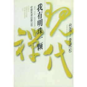 我有明珠一颗 李元松 中国友谊出版公司 9787505712751