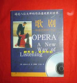 歌剧——一种新的聆听方法(无CD)