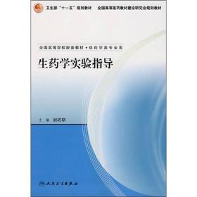 生药学实验指导(供药学类专业用)