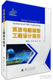 系统电磁兼容工程设计技术【硬精装】