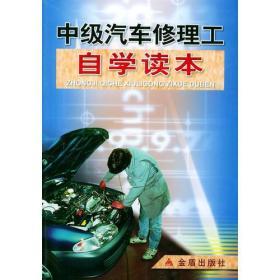 中级汽车修理工自学读本