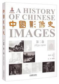 中国影像史·全十卷 共10册 未拆封