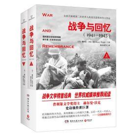 正版战争与回忆(1941-1945)-全景式展现第二次世界大战真实进程的伟大作品(套装共2册)ZB9787540473778-满168元包邮,可提供发票及清单,无理由退换货服务