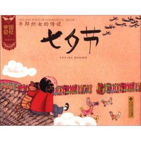 牛郎织女的传说:七夕节
