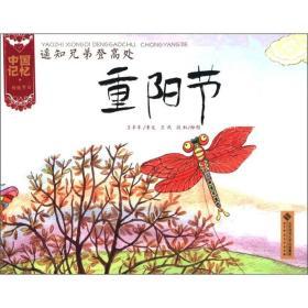 遥知兄弟登高处:重阳节
