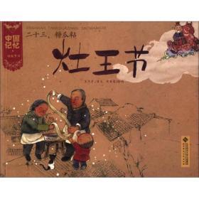 23.糖瓜粘:灶王节/