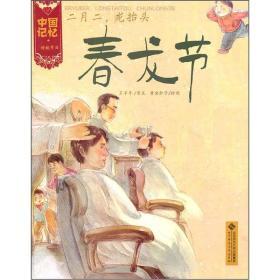 二月二.龙抬头:春龙节