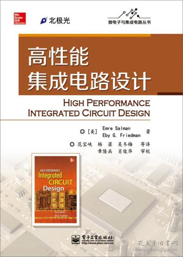 微电子与集成电路丛书:高性能集成电路设计