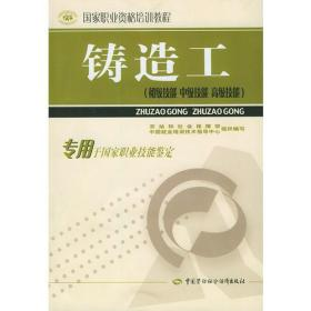 铸造工(初级 中级 高级 ) 国家职业资格培训教程