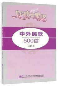 中外民歌500首/好歌大家唱