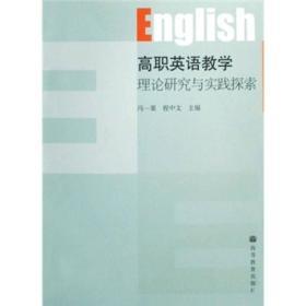 高职英语教学理论研究与实践探索
