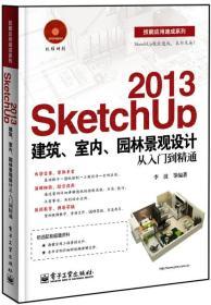 技能應用速成系列:SketchUp 2013建筑、室內、園林景觀設計從入門到精通