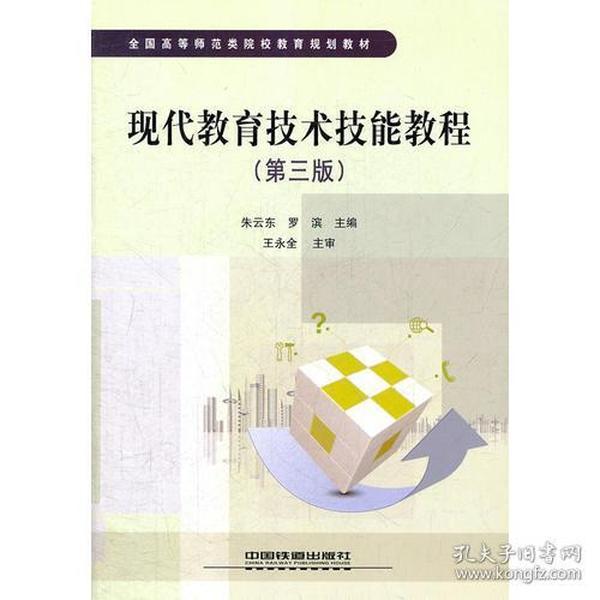 (教材)现代教育技术技能教程(第三版)