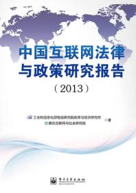 中国互联网法律与政策研究报告(2013)