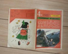 童话大王》1987年第4期K2