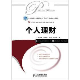 个人理财 吴清泉 陈丽虹 人民邮电出版社 2012年02月01日 9787115272553