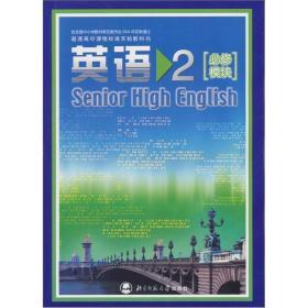普通高中课程标准实验教科书:英语2(必修模块)