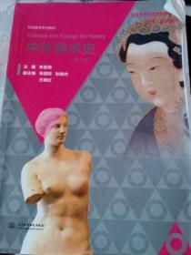 中外美术史(第2版)