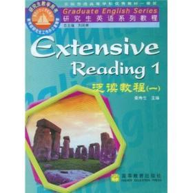 研究生英语系列教程:泛读教程1