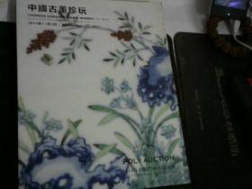 中国古董珍玩2014年】