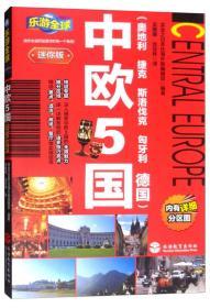 乐游全球:中欧5国(迷你版)