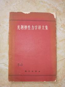 光测弹性力学译文集