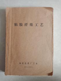 粘胶纤维工艺(16开油印本)1974年