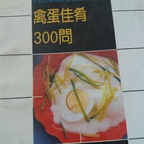 禽蛋佳肴300问
