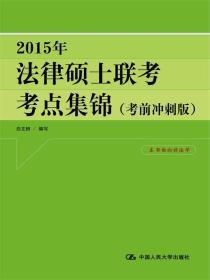2015年法律硕士联考考点集锦(考前冲刺版)