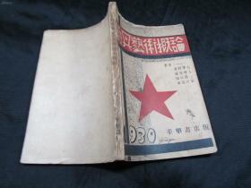 民国30年初版《新兴艺术概论》仅印1500册