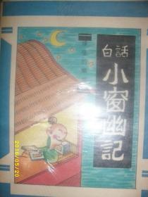 白话小窗幽记/陈公眉/1991年/九品/WL137