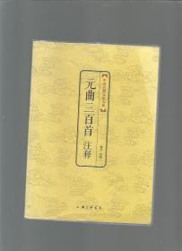 中国古典文化大系:元曲三百首注释/素芹注释/2013年/九品/WL066