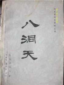 八洞天/陈翔华/1985年/