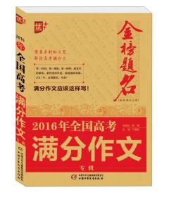 2012 年 全国高考满分作文专辑