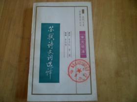 苏轼诗文词选译/章培恒/1991年/九品/A309A309