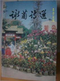 咏菊诗选/开封市菊花花会组织委员会/