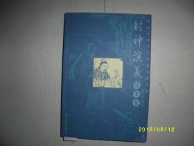 绣像版封神演义上下集/许仲琳/2001年/A219