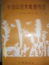 长白山花木禽兽传说/高升 等/1990年/九品/WL137