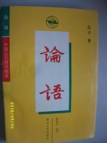 论语/孔子/陈国庆注译/1996年/九品/WL147